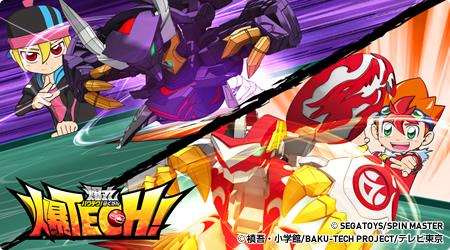 爆TECH!爆丸(バクテク!ばくがん)のイメージ