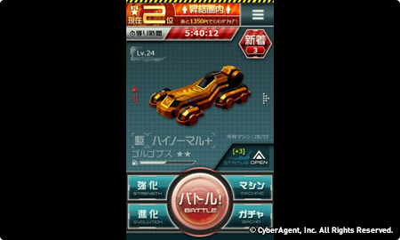 ULTIMATE RACER(アルティメットレーサー)のイメージ